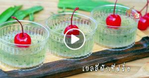 DŽELÍ PHAKČÍ FARANG (เจลลีผักชีฝรั่ง) – PETRŽELOVÉ ŽELÉ